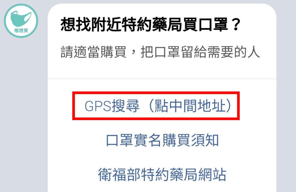 附近口罩哪裡買,庫存狀況查詢,點選 『GPS搜尋』 找尋附近鍵保特約藥局